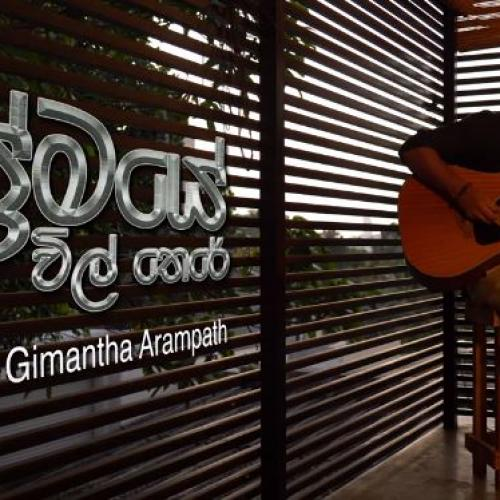 New Music : Premaye Vil there | ප්රේමයේ විල්තෙරේ Cover by Gimantha Arampath