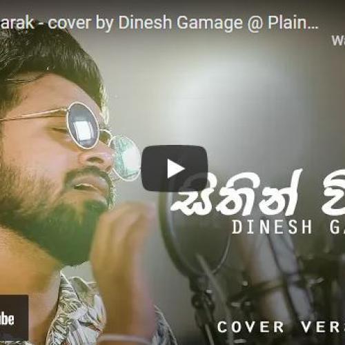 New Music : Sithin Vitharak – cover by Dinesh Gamage @ Plain tea යයි සිංදු දෙකයි