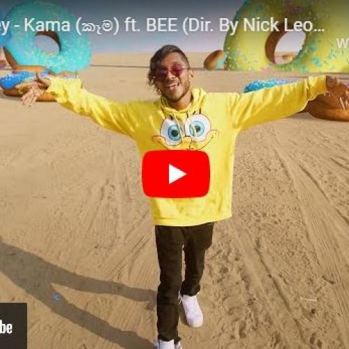 New Music : Wild Skatey – Kama (කෑම) ft BEE (Dir By Nick Leoz)