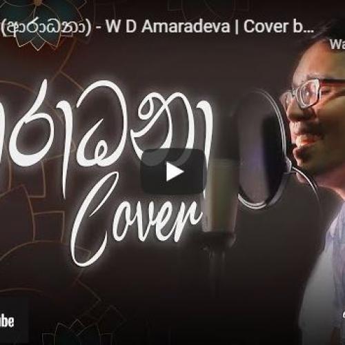New Music : Aradhana (ආරාධනා) – W D Amaradeva | Cover by Harith Wijeratne