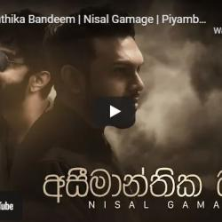 New Music : Aseemanthika Bandeem | Nisal Gamage | Piyambanna Ayeth Movie Song