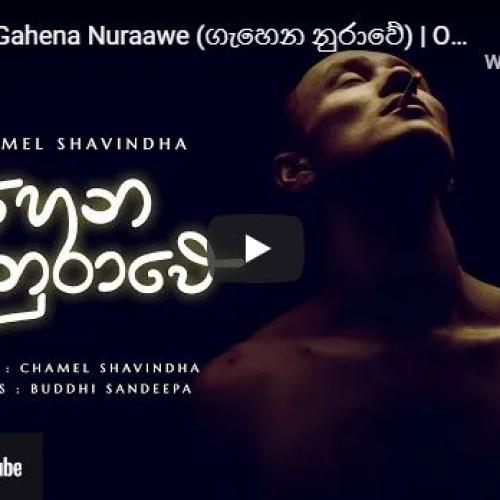 New Music : Chamel – Gahena Nuraawe (ගැහෙන නුරාවේ) | Official Lyric Video