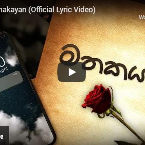 New Music : DKM – Mathakayan