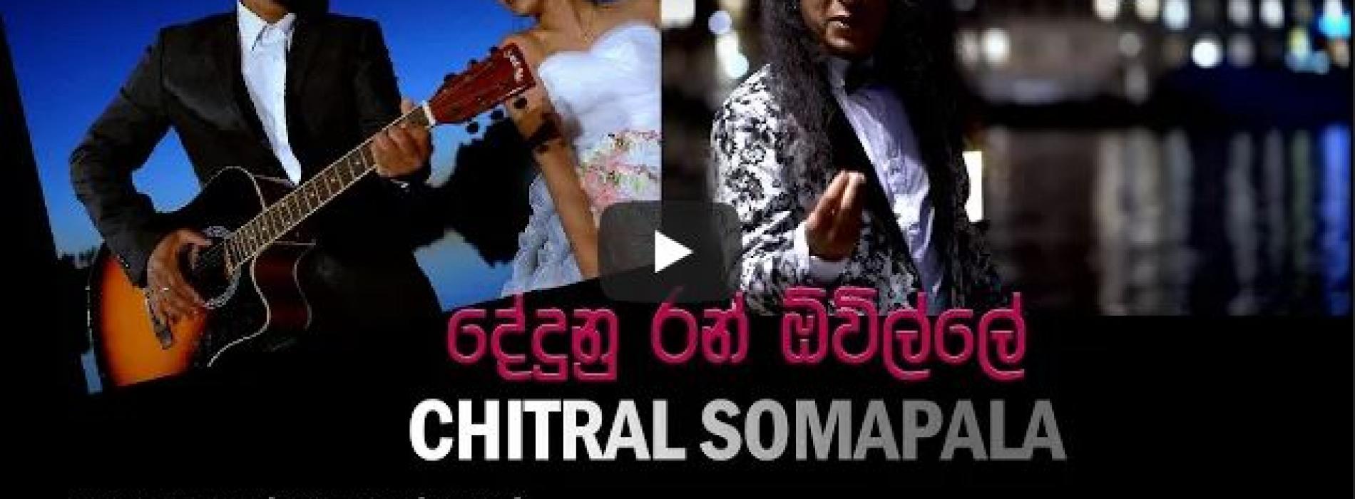 New Music : Dedunu Ran Oville (දෙදුනු රන් ඔවිල්ලේ) – Chitral Somapala