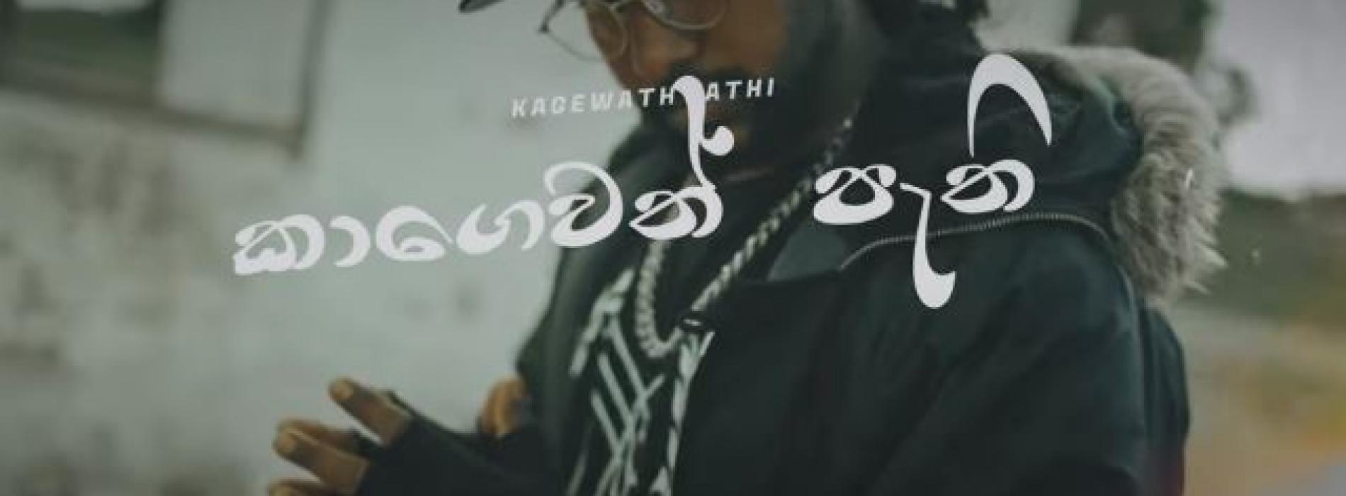 New Music : Kagewath Pathi (කාගෙවත් පැති) – Perez – Official Music Video