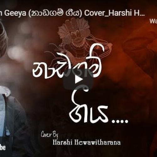 New Music : Naadagam Geeya (නාඩගම් ගීය) Cover By Harshi Hewawithrana