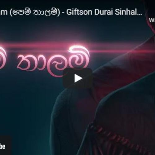 New Music : Pem Thalam (පෙම් තාලම්) – Giftson Durai Sinhalese Cover | Gavin Andrew | Yuki Navaratne & Yashodha.A
