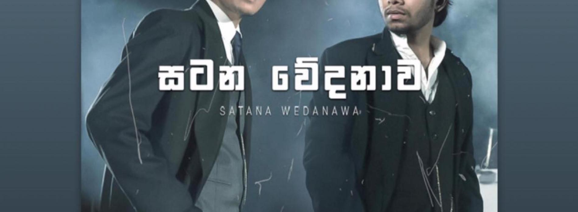 New Music : Satana Wedanawa (සටන වේදනාව) – Asel Kara | Chanuka Mora (Official Music Video)