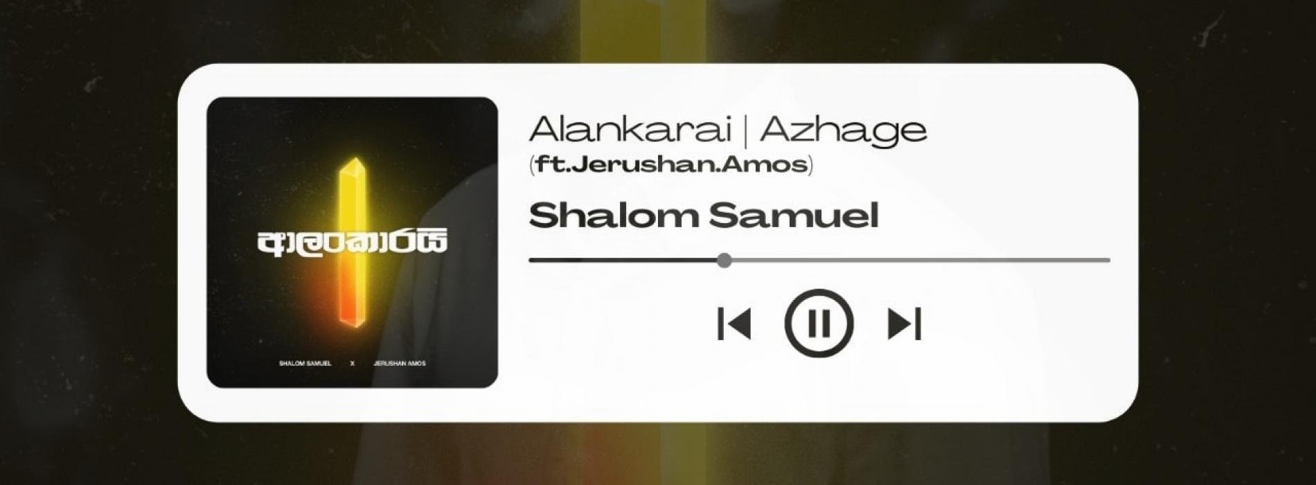 New Music : Shalom Samuel Ft Jerushan Amos Stephen – අලංකාරයි | Alankarai | Sinhala Version Of Azhage