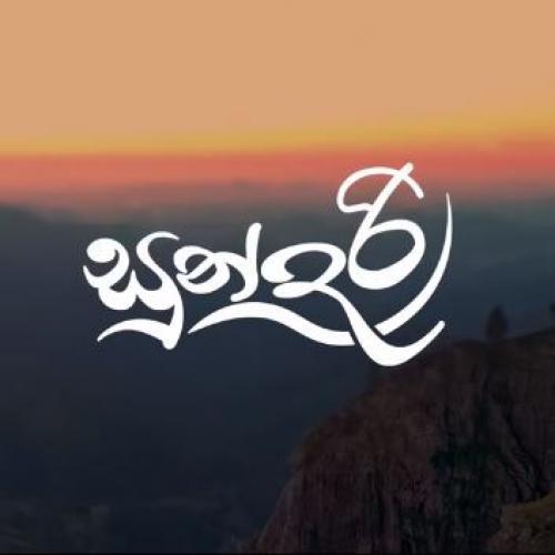 New Music : Sundari (සුන්දරි) – Hana Shafa Official Music Video