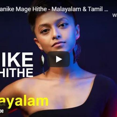 New Music : Yohani – Manike Mage Hithe – Malayalam & Tamil Version Ft Anas Shajahan ( Iravil Ondray Ondru )