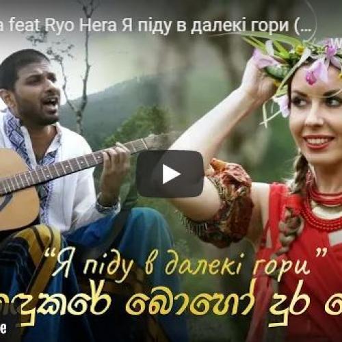 New Music : Adari Daria Ft Ryo Hera – Я піду в далекі гори (кавер-версія)Ya Pidu V Daleki Hory (cover)