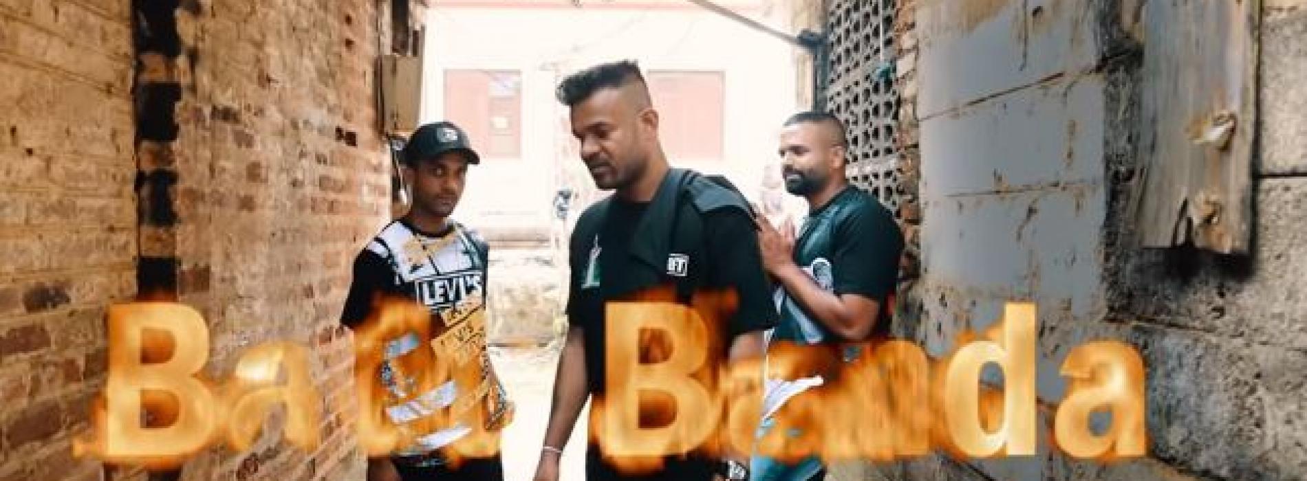 New Music : Alokaya – Badu Banda(බඩු භාන්ඩ) Feat Fill T & Max Demon   Produced By DILU BEATS