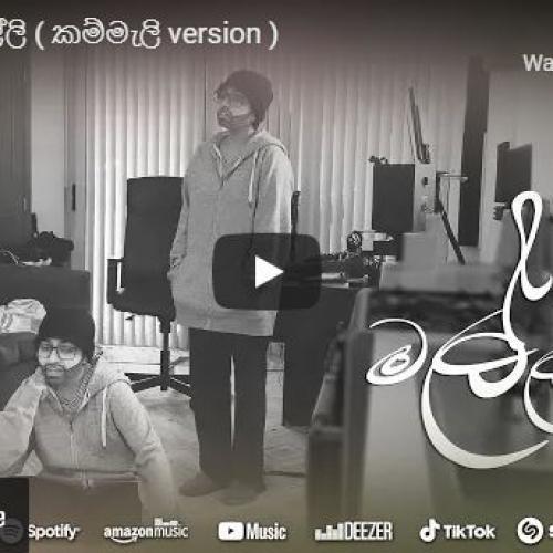 New Music : Asadithaya – Malli මල්ලි ( කම්මැලි version )