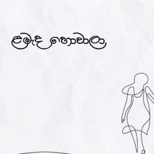 New Music : Falan Andrea – Lamada Howala (ළමැද හොවාලා) | Official Lyric Video