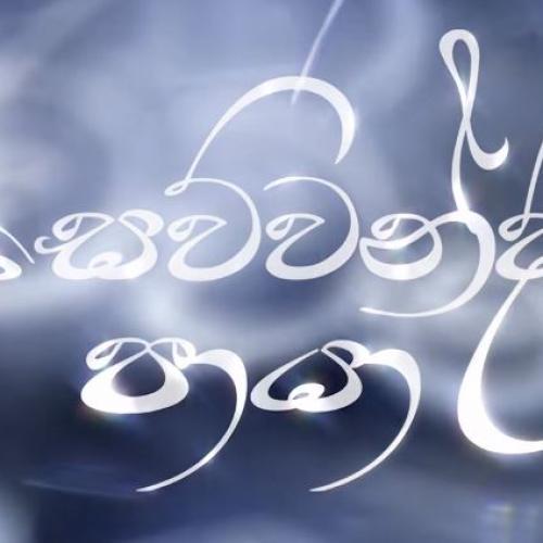 News: Sewwandi Paya (සෙව්වන්දි පායා) – Bathiya And Santhush Official Music Video Trailer