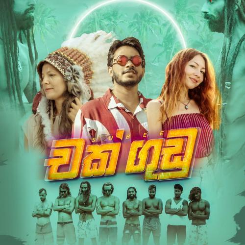 New Music : Subee – Chak Gudu (Official Music Video)