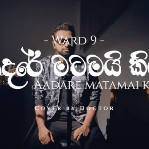 New Music : Adare Matamai Kiya ආදරේ මටමයි කියා ( Cover ) DOCTOR   WARD9 – EP 02