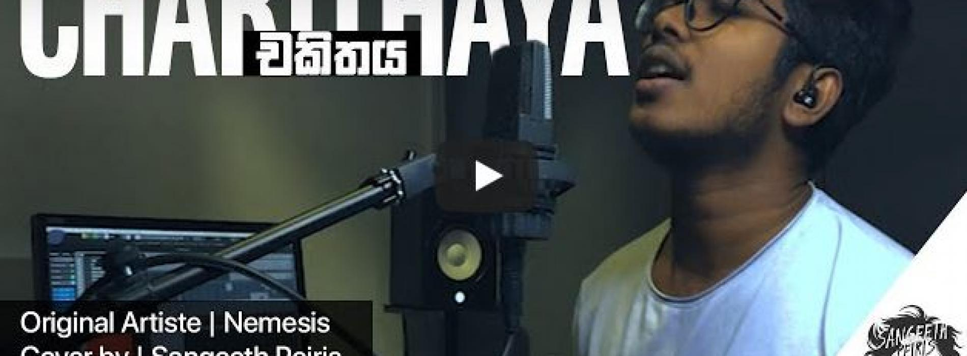 New Music : Chakithaya – Mihindu Ariyaratne | Nemesis | Cover By Sangeeth Peiris