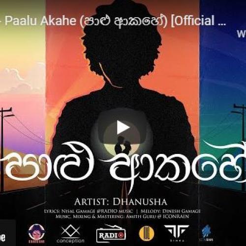 New Music : Dhanusha – Paalu Akahe (පාළු ආකහේ) [Official Lyric Video]