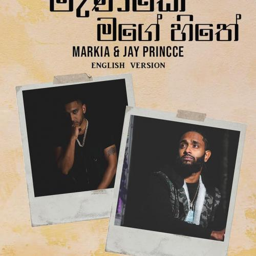 New Music : Jay Princce & Markia – Manike Mage Hithe (English Version) මැණිකේ මගේ හිතේ