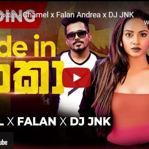 New Music : Made In ලංකා – Chamel x Falan Andrea x DJ JNK