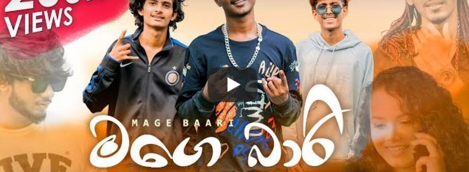 New Music : Mage Baari   මගෙ බාරි   Irshad Bro   Minu DS   Bobby KY Official Music Video