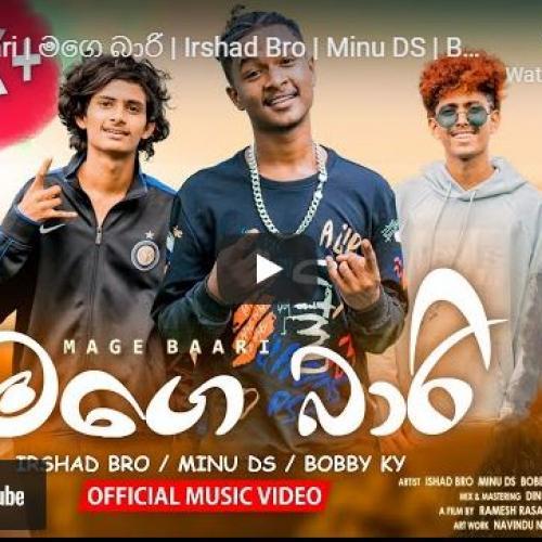 New Music : Mage Baari | මගෙ බාරි | Irshad Bro | Minu DS | Bobby KY Official Music Video