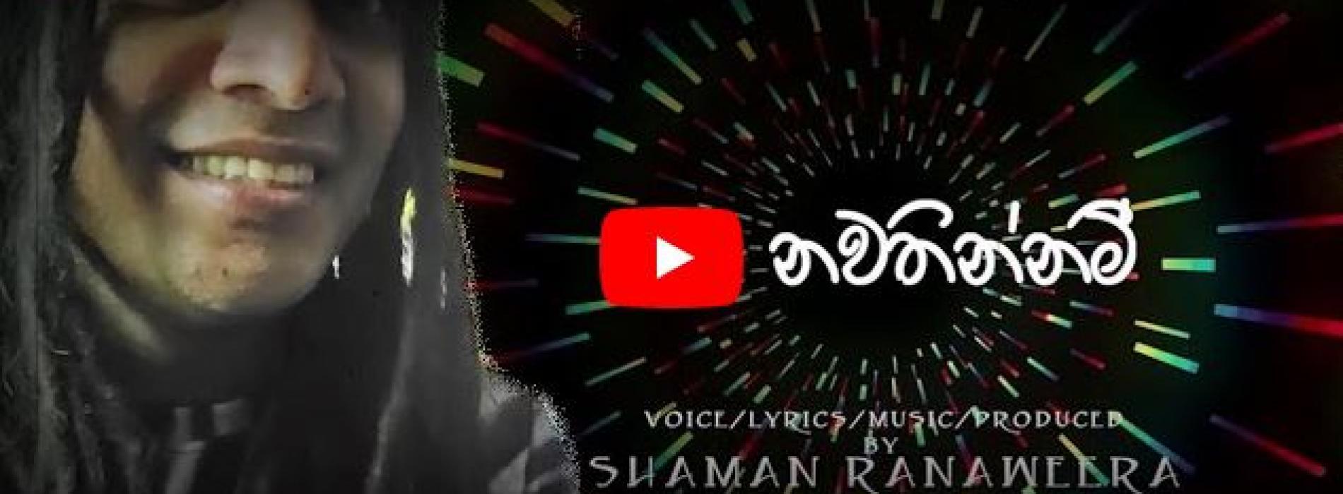 """New Music : """"Mama Nawathinnam"""" – Shaman Ranaweera"""