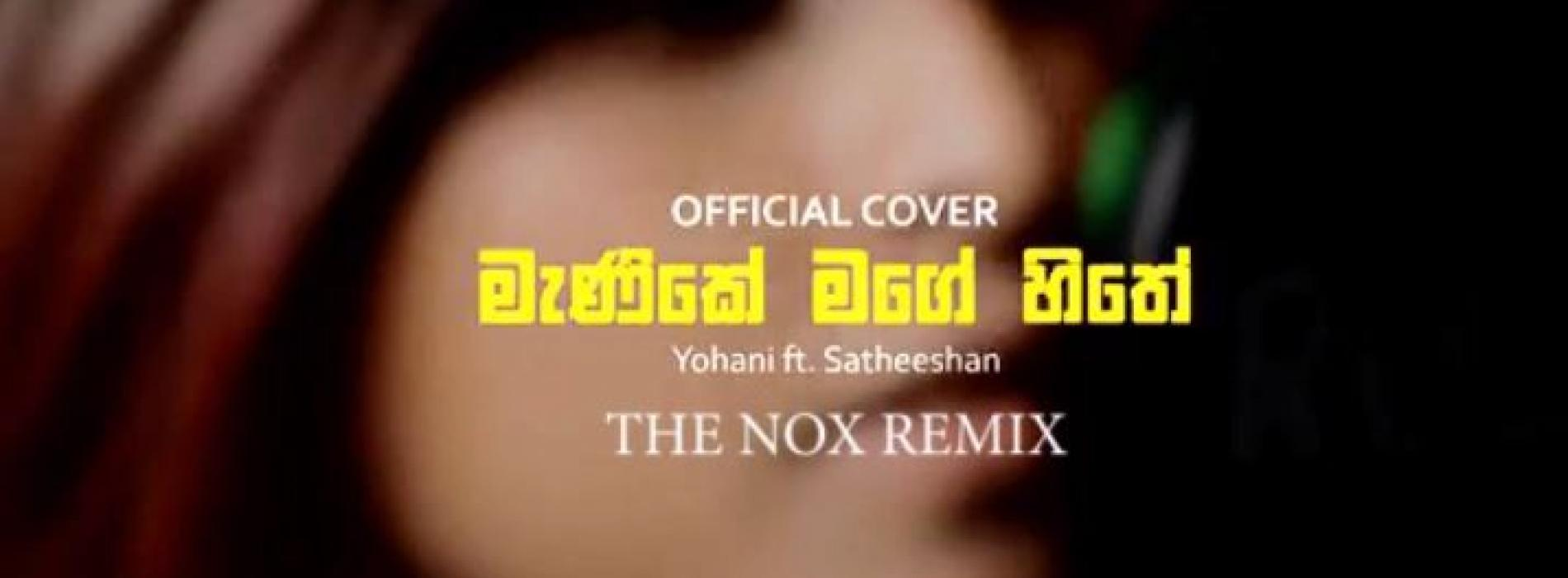New Music : Manike Mage Hithe මැණිකේ මගේ හිතේ Official Cover Yohani & Satheeshan (The Nox Remix)