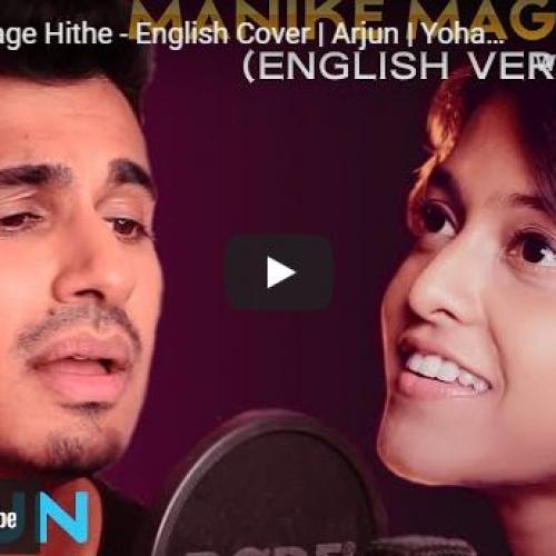New Music : Manike Mage Hithe – English Cover | Arjun | Yohani | Satheeshan | මැණිකේ මගේ හිතේ