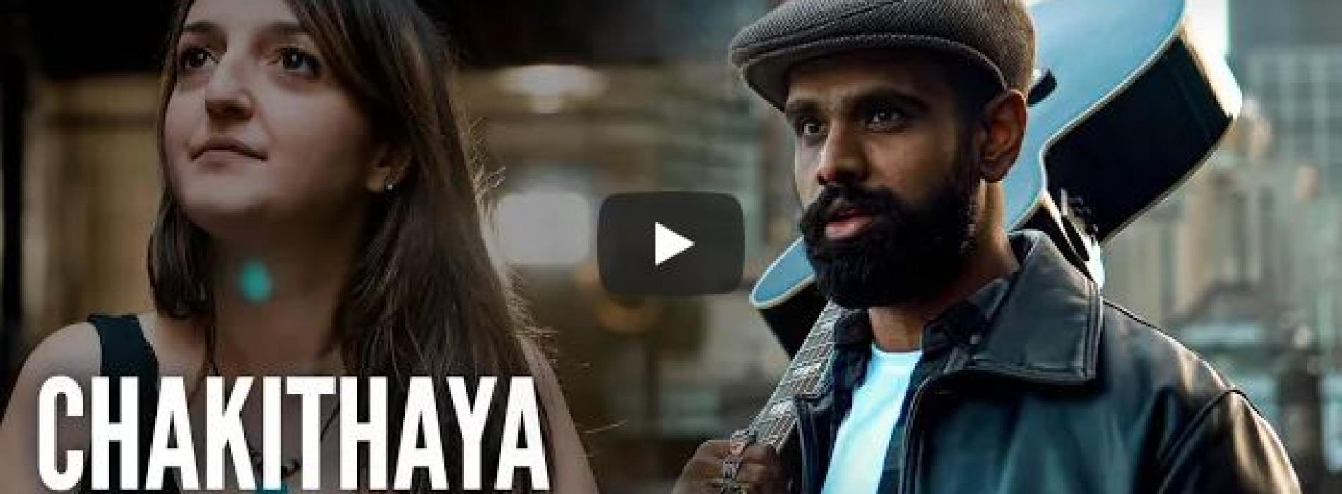 New Music : Mihindu Ariyaratne – චකිතය | Chakithaya (Acoustic) | Music Video
