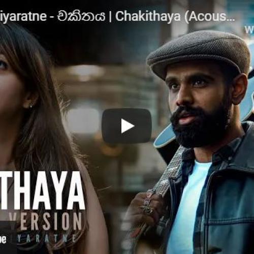 New Music : Mihindu Ariyaratne – චකිතය   Chakithaya (Acoustic)   Music Video