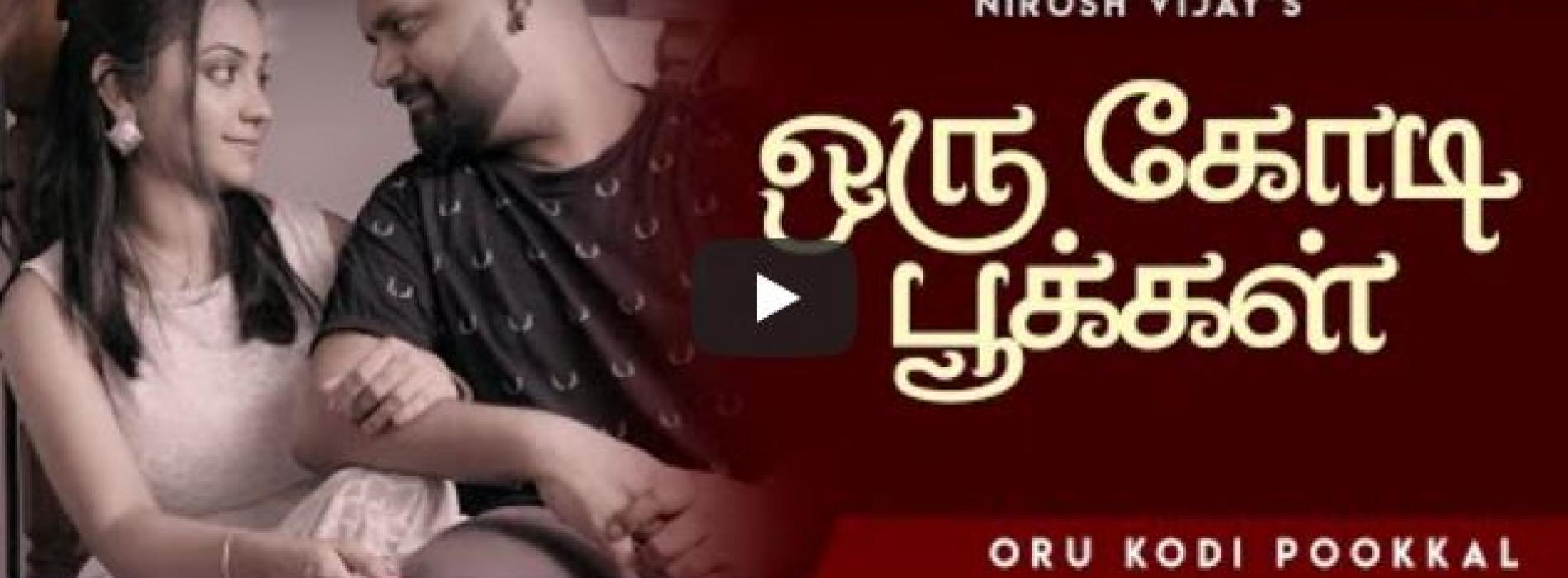 New Music : Oru Kodi Pookkal // Nirosh Vijay // Official Music Video
