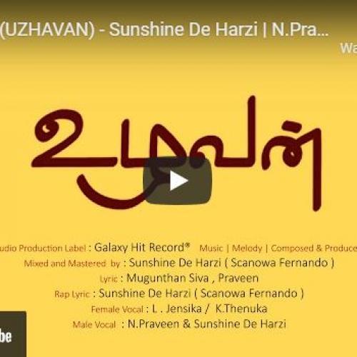 New Music : உழவன் (UZHAVAN) – Sunshine De Harzi | N Praveen | K.Thenuka | L Jensika | Mugunthan Siva