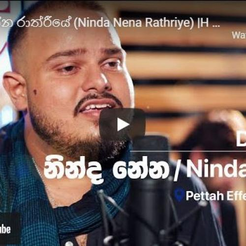 New Music : නින්ද නේන රාත්රීයේ (Ninda Nena Rathriye) |H R Jothipala (Cover) |Dellon J