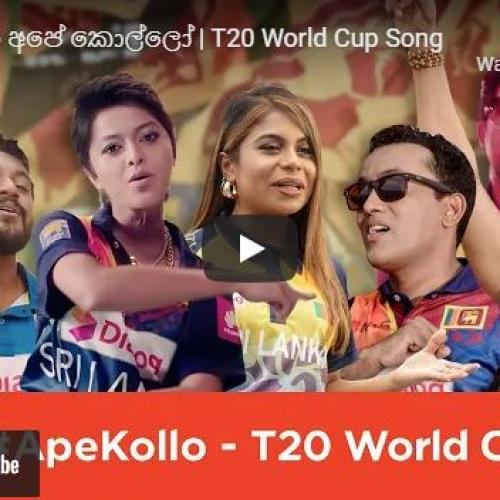 New Music : #ApeKollo අපේ කොල්ලෝ | T20 World Cup Song