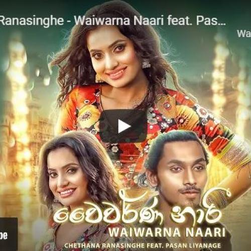 New Music : Chethana Ranasinghe – Waiwarna Naari feat Pasan Liyanage (Official Music Video)