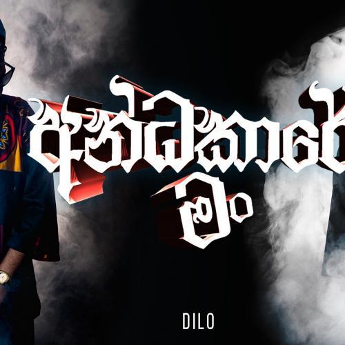 New Music : Dilo – Andakare Man