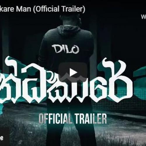 News : Dilo – Andakare Man (Official Trailer)