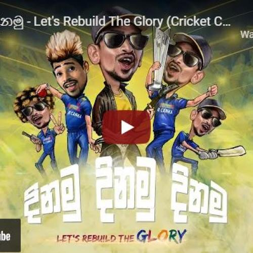New Music : Dinamu |දිනමු – Let's Rebuild The Glory (Cricket Cheer Song)