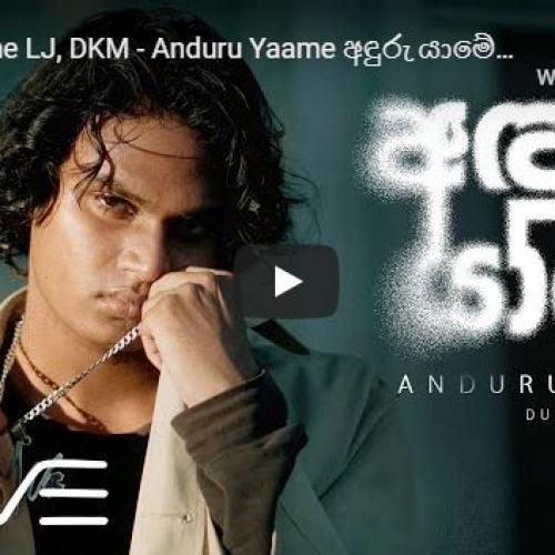 New Music : Duava, The LJ, DKM – Anduru Yaame අඳුරු යාමේ (Official Music Video)