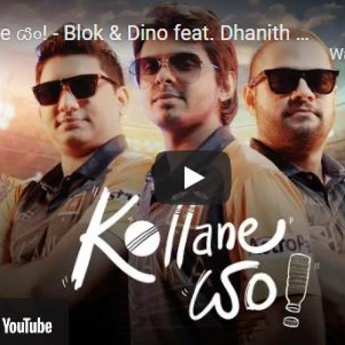 New Music : Kollane යං! – Blok & Dino Ft Dhanith Sri