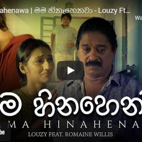 New Music : Mama Hinahenawa   මම හිනැහෙනවා – Louzy Ft Romaine Willis