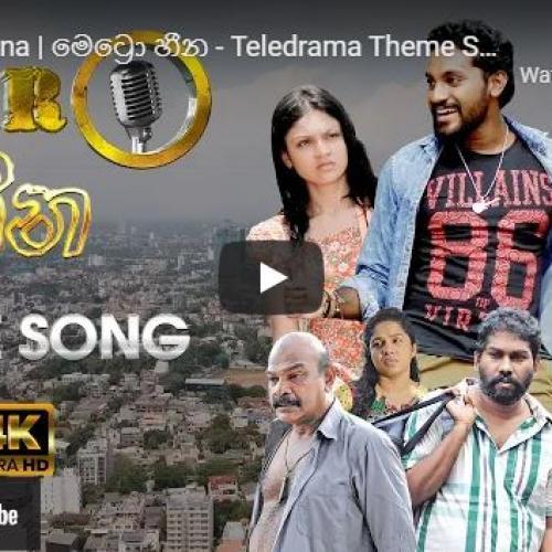 New Music : Metro Heena | මෙට්රො හීන – Teledrama Theme Song | @Sadara Bandara | 4K | ITN