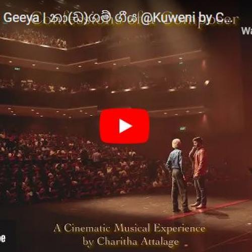New Music : Naadagam Geeya | නා(ඩ)ගම් ගීය @Kuweni by Charitha Attalage ft (Ridma Weerawardane)