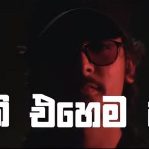 New Music : RJ | ඒකි එහෙම නෑ | Eki Ehena Na (Official Video)