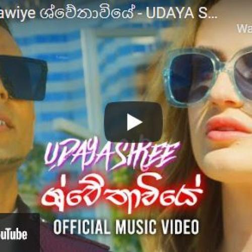 New Music : Shwethawiye ශ්වේතාවියේ – Udaya Shree Official Music Video