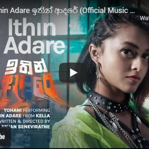 New Music : Yohani – Ithin Adare ඉතින් ආදරේ (Official Music Video)