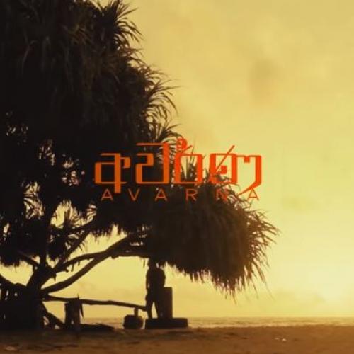New Music : Zany Inzane – AVARNA අවර්ණ (Freestyle Video)